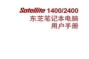 东芝 Satellite 2400 说明书
