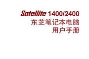 东芝 Satellite 1400 说明书