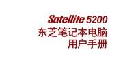 东芝 Satellite 5200-PS522Q 说明书