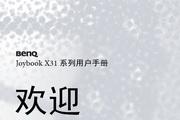 BENQ Joybook X31 说明书