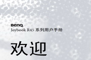 BENQ Joybook R45 说明书