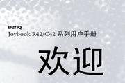 BENQ Joybook C42 说明书