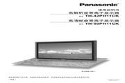 Panasonic 松下 TH-42PH11CK 使用说明书
