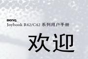 BENQ Joybook R42 说明书