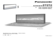 Panasonic 松下 TH-103PF10CK 使用说明书