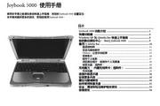 BENQ JoyBook5000U 说明书