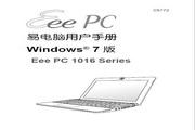 华硕 Eee PC 1016 说明书