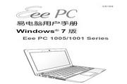 华硕 Eee PC 1001 说明书