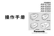 Panasonic 松下 AW-E系列 使用说明书