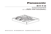 Panasonic 松下 AW-RP555MC 使用说明书