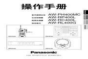 Panasonic 松下 AW-PH400 使用说明书