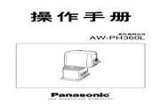 Panasonic 松下 AW-PH360L 使用说明书