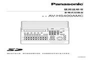 Panasonic 松下 AV-HS400A 使用说明书