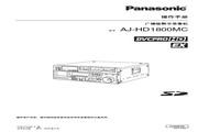 Panasonic 松下 AJ-HD1800MC 使用说明书