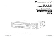 Panasonic 松下 AJ-HD1700MC 使用说明书