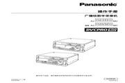 Panasonic 松下 AJ-D930BMC 使用说明书