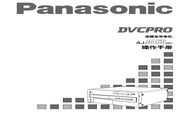 Panasonic 松下 AJ-D455MC 使用说明书
