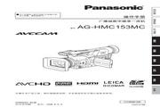 Panasonic 松下 AG-HMC153MC 使用说明书