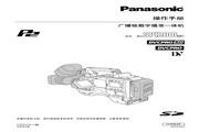 Panasonic 松下 AJ-SPX900MC 使用说明书
