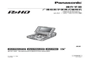 Panasonic 松下 AJ-HPM100MC 使用说明书