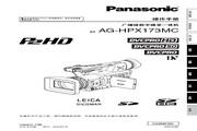 Panasonic 松下 AG-HPX173MC 使用说明书