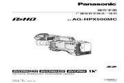 Panasonic 松下 AG-HPX500MC 使用说明书