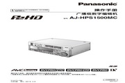 Panasonic 松下 AJ-HPS1500MC 使用说明书
