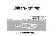 Panasonic 松下 AG-A850MC 使用说明书