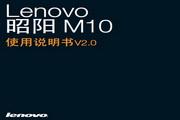 联想 昭阳 M10W 3G版本 说明书