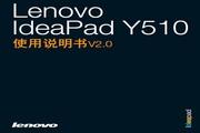 Lenovo Ideapad Y510 说明书