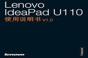 Lenovo Ideapad U110 说明书