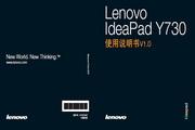Lenovo Ideapad Y730 说明书