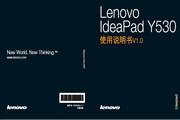 Lenovo Ideapad Y530 说明书