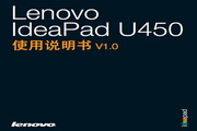 Lenovo Ideapad U450 说明书