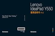 Lenovo Ideapad Y550 说明书