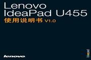 Lenovo Ideapad U455 说明书