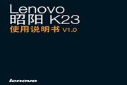 联想 昭阳 K23 说明书