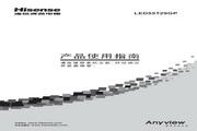 Hisense 海信 LED55T29GP 说明书