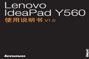Lenovo Ideapad Y560 说明书