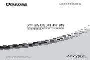 Hisense 海信 LED37T36X3D 说明书