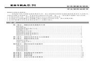 创维 47E81RA液晶彩电 使用说明书