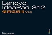 Lenovo Ideapad S12 说明书
