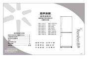 容声 冰箱BCD-209S/C型 使用说明书