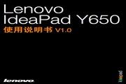 Lenovo Ideapad Y650 说明书