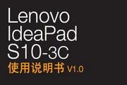 Lenovo Ideapad S10-3c 说明书