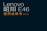 Lenovo 昭阳E46 说明书