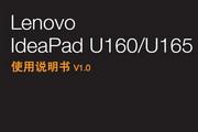 Lenovo Ideapad U160 U165 说明书