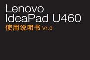 Lenovo Ideapad U460 U460s 说明书