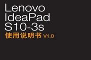 Lenovo Ideapad S10-3s 说明书