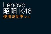 Lenovo 昭阳K46 说明书